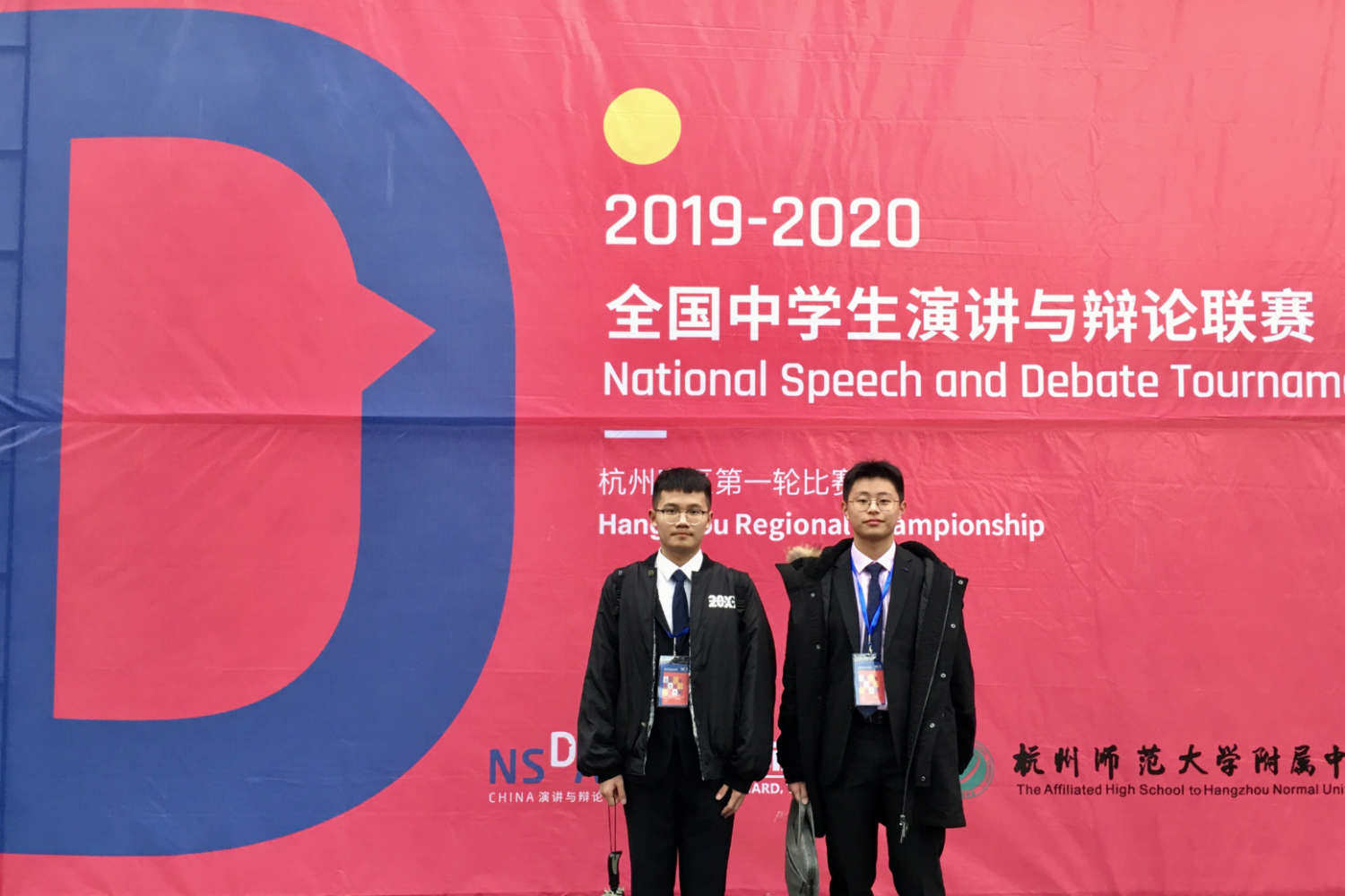 Nanjing-high-school-debate-tournament-1500x1000